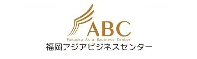 ABC福岡アジアビジネスセンター