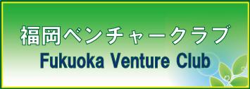 福岡ベンチャークラブ